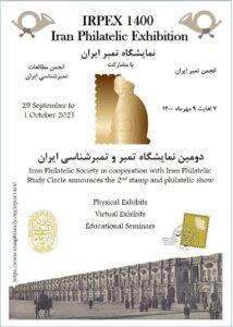 دومین نمایشگاه تمبر و تمبرشناسی ایران